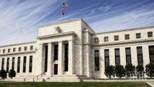11 ГОДИНИ ПО-КЪСНО: Федералният резерв на САЩ понижи водещите си лихви