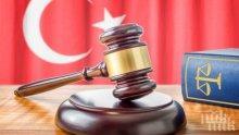 Турски съд освободи професор, арестуван за връзки с ПКК