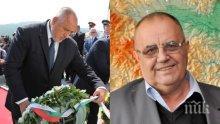 ПЪРВО В ПИК: Борисов с прочувствени спомени за Божидар Димитров от Скопие