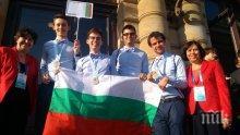 БРАВО! Един златен и още три медала за  български ученици от Международната олимпиада по химия в Париж