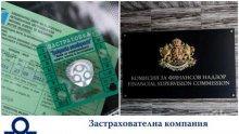 """ВАЖНО! Какви са последиците за застрахованите българи след ликвидацията на """"Олимпик"""""""