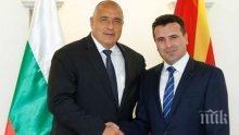 Премиерът Борисов се среща със Зоран Заев