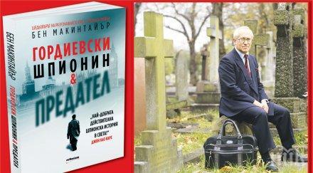 Излезе сензационна книга за двойния шпионин Гордиевски, легендата на КГБ и МИ6