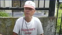 Задържаха в Хърватия убиеца на 77-годишния поклонник Коста Янков