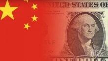 САЩ определиха Китай за валутен манипулатор