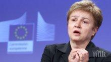 Кристалина Георгиева: За мен е чест да бъда номинирана за директор на МВФ