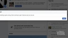 """""""Фейсбук"""" блокира, не качва снимки"""