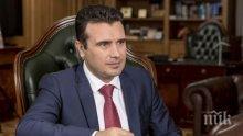 Зоран Заев: Илинденското въстание е вик за обединение, а разделенията не са патриотизъм