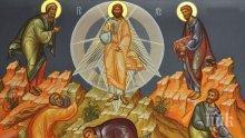 СВЯТ ДЕН: Преображение Господне е! Един от най-големите християнски празници - ето какво се прави днес