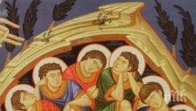 МИСТИЧЕН ДЕН: Чудото на Ефес - зазидани живи в пещера заради вярата си, седем младежи спали непробуден 200-годишен сън