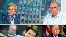 КЛЮЧОВ ПОСТ: Сериозно препятствие спира Кристалина Георгиева за шеф на МВФ - Тръмп решава бъдещето й
