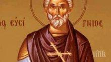 СИЛНА ВЯРА: Обезглавили свети Евсигний по заповед на император Юлиан Апостат