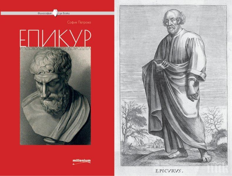 "За Епикур и удоволствието като добродетел. Излезе нов хит от ""Философия за всеки"""
