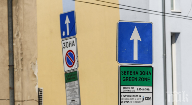 В София пускат дигитален талон за паркиране