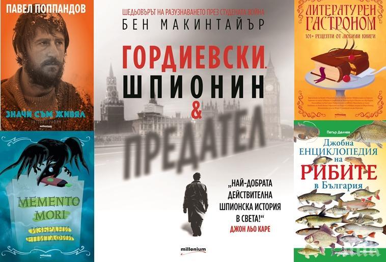 """Топ 5 на най-продаваните книги на издателство """"Милениум"""" (27 юли-2 август)"""