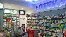 35% от аптеките все още са извън системата срещу фалшивите лекарства