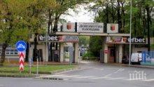 ИЗВЪНРЕДНИ МЕРКИ: Лаута под блокада за мача на Локо със Страсбург! Пропускат само автобуси