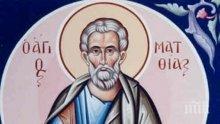 ПРАЗНИК: Апостол Матия заел мястото на Юда Искариотски в числото на Дванадесетте след жребий, а тези пет имена трябва да почерпят