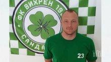 Вихрен уреди правата на Футболист №1 за 2013