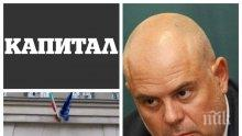 МЪЛНИЯ В ПИК: Прокурорската колегия на ВСС с официална позиция за Иван Гешев! Магистратите скочиха срещу внушенията в медиите на подсъдимия Прокопиев