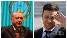 ТВЪРДО: Ердоган подкрепи Зеленски за Крим