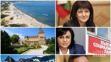 ВАКАНЦИЯ: Политици масово почиват у нас: Караянчева на море с внучката, Дончев и Горанов на плаж в Евксиноград