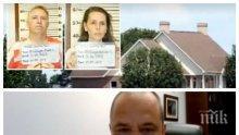 """ЗЛОВЕЩ СЛУЧАЙ: Осиновени българчета намерени в """"къща на ужасите"""" в САЩ! Близначките спели на гола бетонна плоча, пълни с паразити и примиращи от глад"""