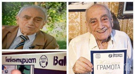 ТЪЖНА ВЕСТ: Отиде си една легенда - бащата на шопската салата, Петьо Балкантуриста