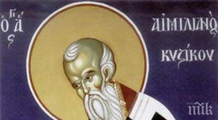ПРАЗНИК: Почитаме подвига на свети Емилиан и на един български мъченик, убит от турците заради бащината вяра - ето кои празнуват днес