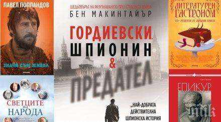 """Топ 5 на най-продаваните книги на издателство """"Милениум"""" (3-9 август)"""