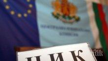 ЦИК определи условията и реда за изработването, доставката и съхранението на изборните книжа