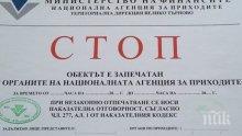 Данъчните запечатаха 25 обекта по Северното Черноморие