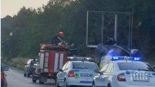 ОТ ПОСЛЕДНИТЕ МИНУТИ: Катастрофа затапи пътя Перник - София