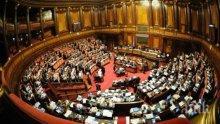 Италианският Сенат трябва да определи днес дата за искания вот на недоверие към правителството