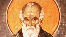ПРАЗНИК: Почитаме един велик светец, а ето кой трябва да почерпи днес