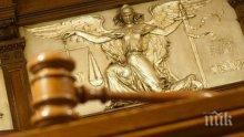 Съдят 18-годишен от Перник за съжителство с непълнолетна
