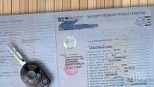 Въвеждат паспорт за всяка кола