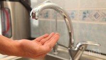 ВАЖНО: Ето къде в София ще са без вода днес