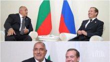 ИЗВЪНРЕДНО В ПИК TV: Борисов се срещна с Медведев - ето какво си казаха (ОБНОВЕНА/СНИМКИ)