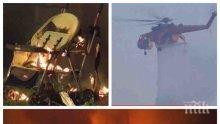 ОГНЕН АД: Гърция гори! Борят се със стихията на четири фронта - пламна и остров Тасос