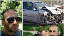 СТРАШНА ТРАГЕДИЯ! Млад полицай загина в адска катастрофа, не успя да види детето си