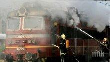 ОГНЕН ИНЦИДЕНТ: Локомотив се запали между Белово и Костенец - влакове закъсняват заради пожара