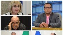 Георги Харизанов пред ПИК: Мая Манолова е евтин цирк на БСП - като Татяна Дончева! Слави Трифонов търпи провал след провал в политиката