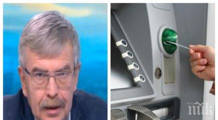 ЕКСПЕРТНО: Емил Хърсев увери - няма опасност за клиентите на банки след пробива в НАП