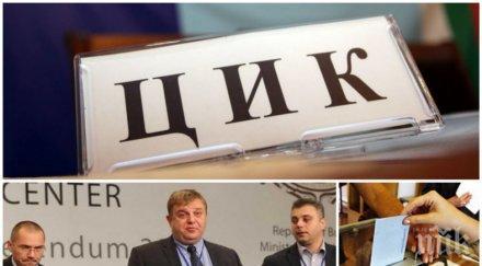 ПЪРВО В ПИК: ВМРО се жалва в съда! БСП и ДПС ги саботирали в ЦИК за изборите
