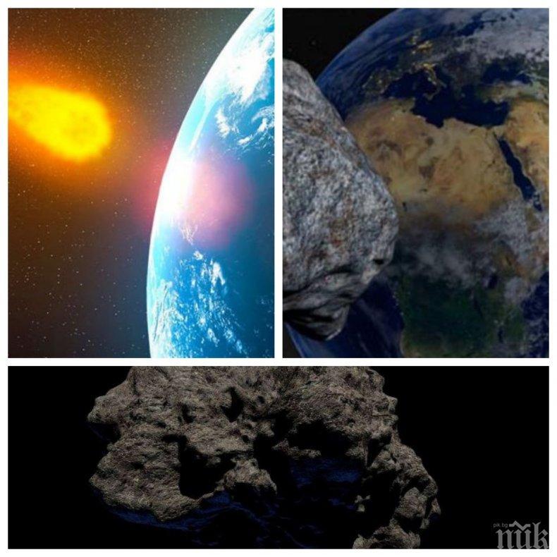 СТРАШНО ПРЕДУПРЕЖДЕНИЕ: НАСА алармира за опасен астероид колкото Хеопсовата пирамида! 2019 OU1 наближава опасно Земята със скорост 13 км в секунда  (ВИДЕО)