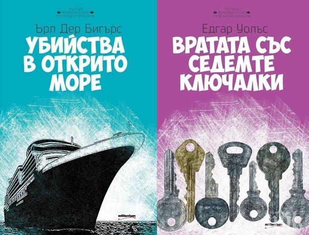 """Сензационни летни оферти от издателство """"Милениум"""" - криминални класики на невероятни цени за плажа"""