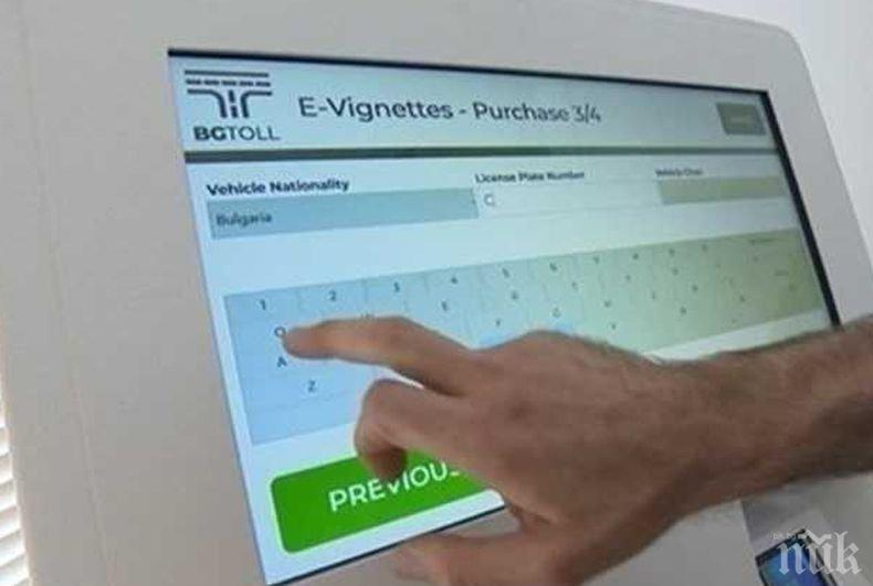 От АПИ предупреждават за възможни затруднения при продажбата на електронни винетки идната седмица