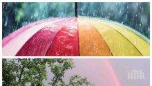 ОБРАТ ВЪВ ВРЕМЕТО: Нахлува студен въздух - на места ще гърми и вали