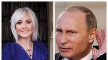 СЕНЗАЦИЯ: Путин пада от власт! Астролози със страшни предсказания за Русия - следващата година ще е повратна